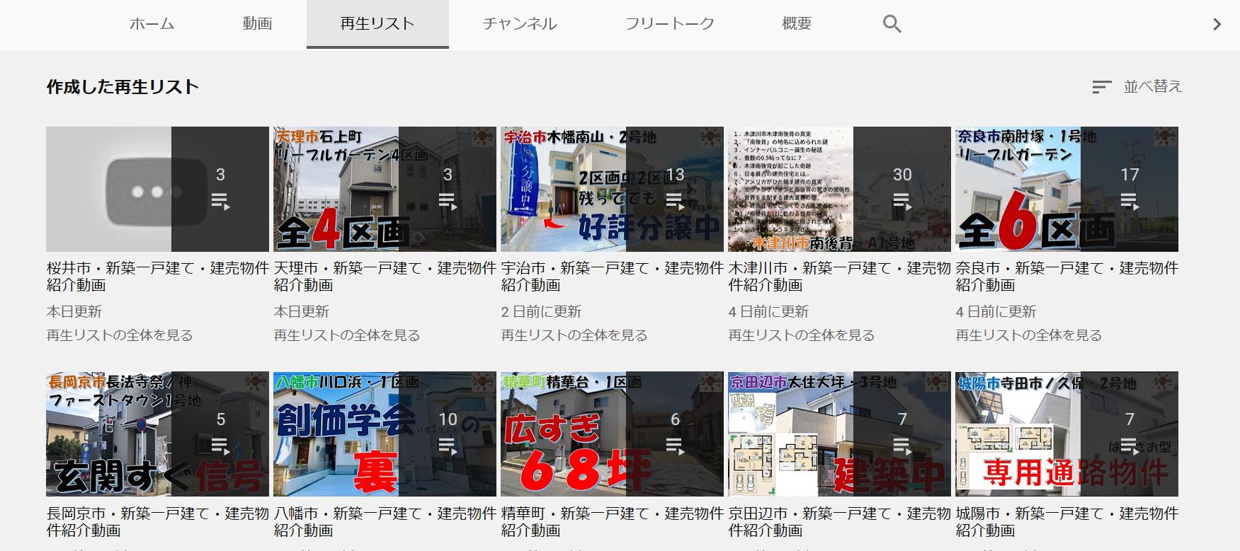 YouTube見学会・再生リスト