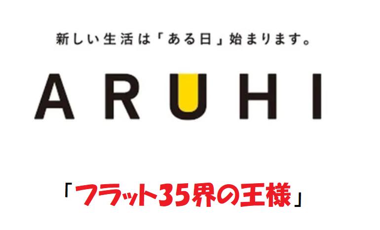 ARUHI(アルヒ)フラット35・住宅ローン