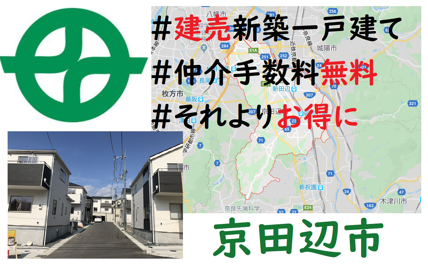 京田辺市・新築一戸建て・建売・仲介手数料無料