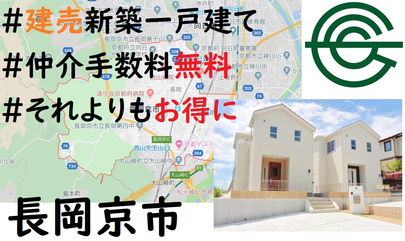長岡京市で仲介手数料無料よりお得に、建売新築一戸建てを購入する方法