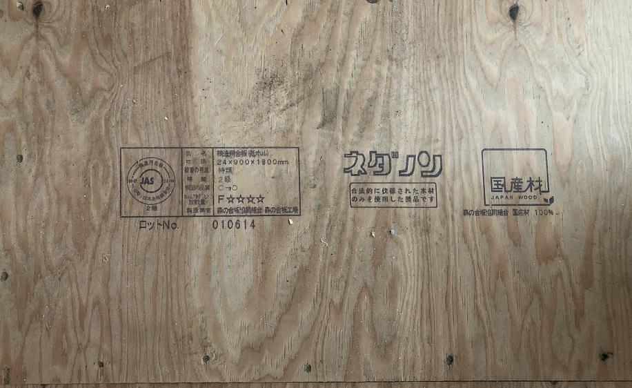 ファースト住建の床下地の構造用合板