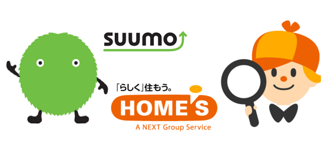 スーモ(Suumo)とホームズ(Home's)って結局どっちがいい?