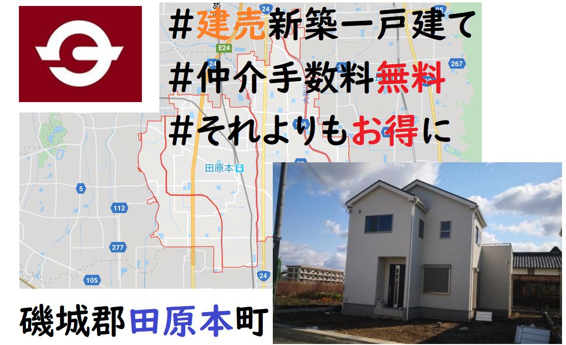 田原本町で仲介手数料無料よりお得に、建売新築一戸建てを購入する方法