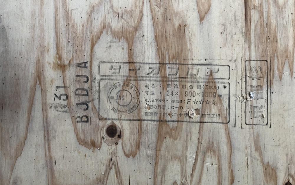 アーネストワンの床下地の構造用合板