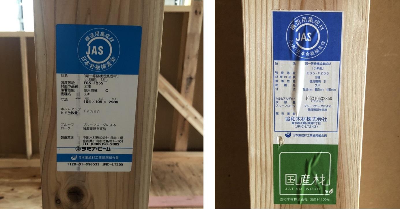 国産の集成材を使用・柱はすべて同じ太さ