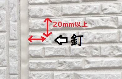外壁材の継ぎ目から20㎜離れて釘が打たれているか