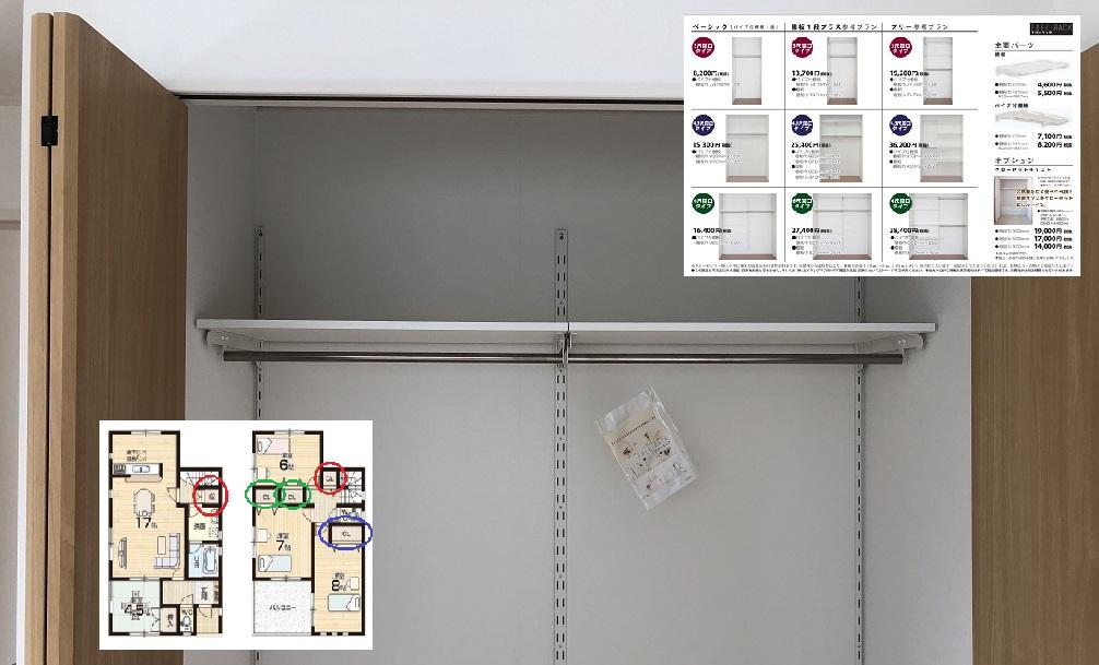【クローゼット棚】アーネストワンの建売住宅のフリーラック取付