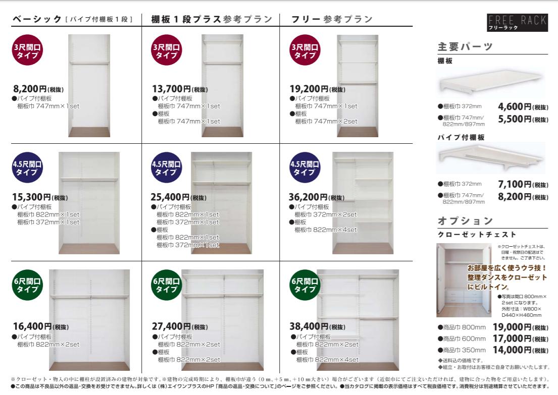 【正規品】アーネストワンのクローゼット棚