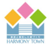 オリエンタルホームの「ハーモニータウン」の意味とは?