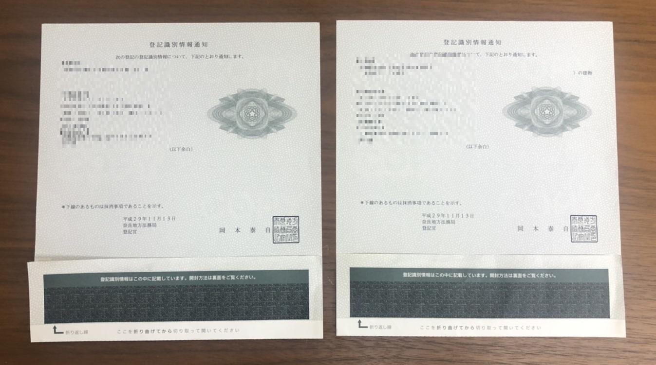 登記識別情報通知の写真