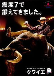 アーネストワンのクワイエの広告ポスター